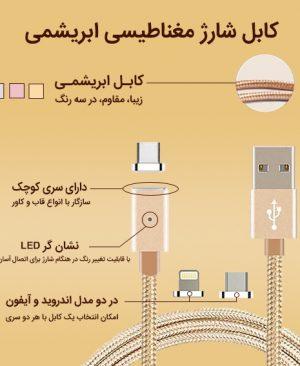 کابل شارژ مغناطیسی آیفون